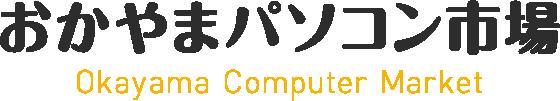 おかやまパソコン市場