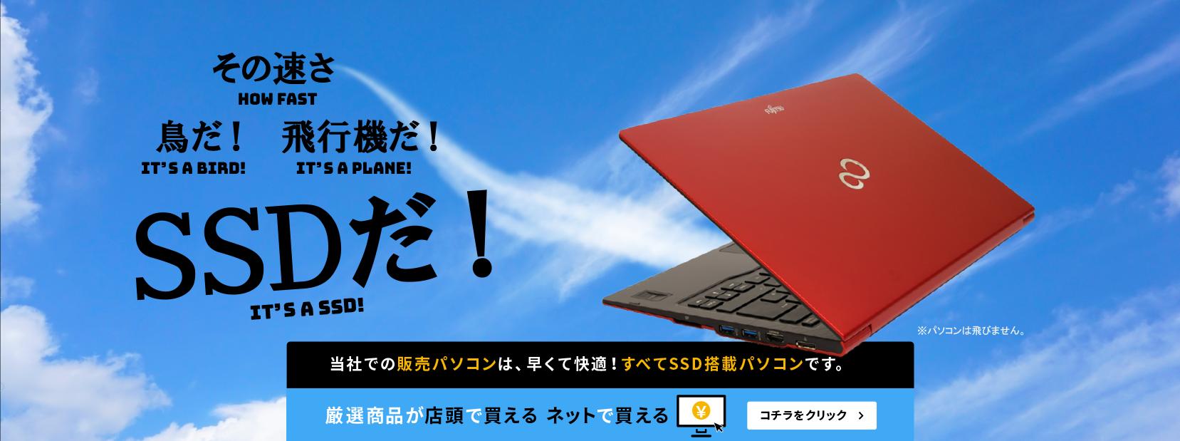 おかやまパソコン市場で販売しているPCはすべてSSD内蔵モデルです。