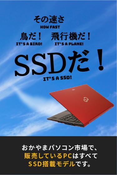 おかやまパソコン市場で販売するPCはすべてSSD内蔵モデルです。